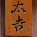 太吉 Takichi logo