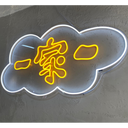 一家一 (晴天製作有限公司) logo