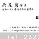 吳克蘭醫生醫務所 logo