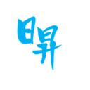 日昇冷氣(電業)工程有限公司 logo