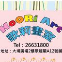 KOORI ART 歌莉畫室 logo