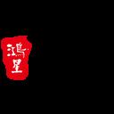 鴻星集團 logo