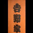 大圍吉野家 logo