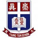 崇真小學暨幼稚園 logo