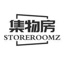 Storeroomz logo