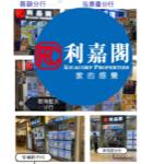 利嘉閣地產 西九龍區 logo