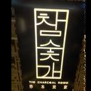 柞木炭家(銅鑼灣) logo
