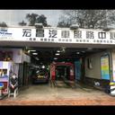 宏昌汽車服務中心 logo