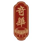 奇華餅家有限公司 logo