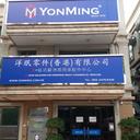 YonMing Auto (Hong Kong) Ltd logo