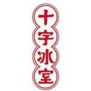 十字冰室 logo