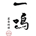 一鳴屋台料理 logo