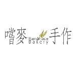 嚐麥手作 logo