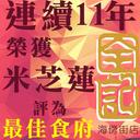 西貢全記海鮮酒家 logo