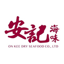 安記海味 logo