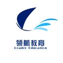 領航教育leadereducation logo