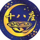 十八座狗仔粉 logo