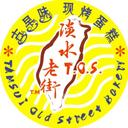 淡水老街古早味現烤蛋糕 logo