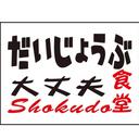 大丈夫食堂 DJB shokudi logo