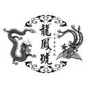龍鳳號有限公司 logo