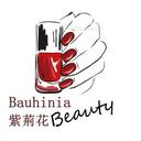 紫荊花美容有限公司 logo