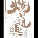 燒道樂 logo