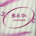 薰衣草洗衣店 logo