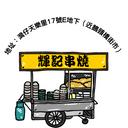 輝記小食 logo