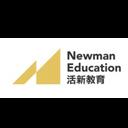 活新教育 NEWMAN EDUCATION logo