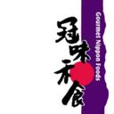 冠味和食製造有限公司 logo