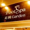 FootSpa Garden 足園 logo