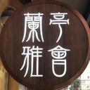 蘭亭雅會 logo