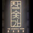 柞木炭家 logo