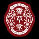 香草堂中醫診所 logo