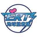 地球拯救隊 ERT logo