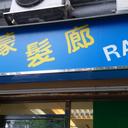 雷蒙髮廊 logo