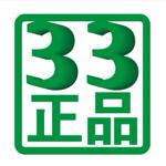 33正品 logo