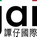 譚仔國際有限公司 logo