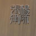 Cheung & Yeung Solicitors logo