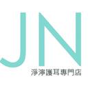 JN淨濘 logo