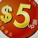 $5喜家品店 logo