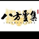 八方雲集 (樂富店) logo