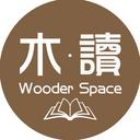 木 • 讀 Wooder Space logo