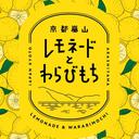 京都嵐山Lemonade & Warabimochi logo
