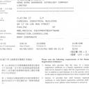 Hong Kong Nanobase Iatrology Company Limited logo