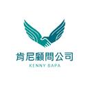 肯尼顧問公司 logo