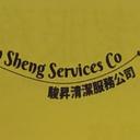駿昇清潔服務公司 logo