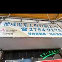 德成空調有限公司 logo