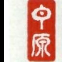 中原地産有限公司 logo