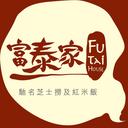 富泰家 logo